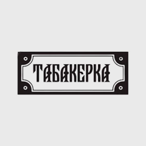 tabakerka-logo-ga